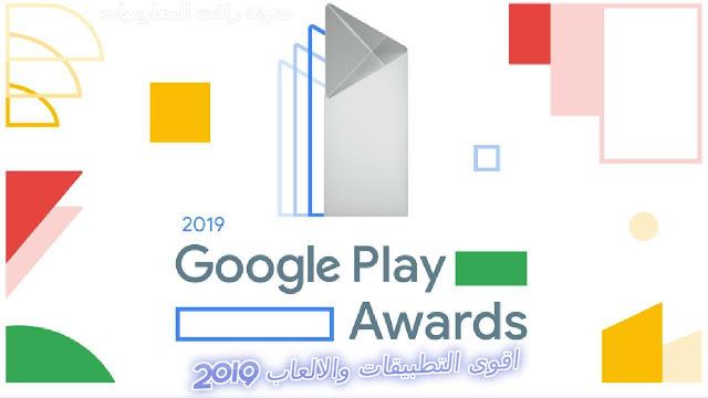 http://www.rftsite.com/2019/05/google-play-award-2019.html