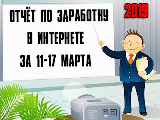 Отчёт по заработку в Интернете за 11-17 марта 2019 года