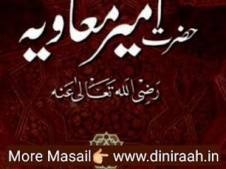 Hazrate Ameer Muaviya