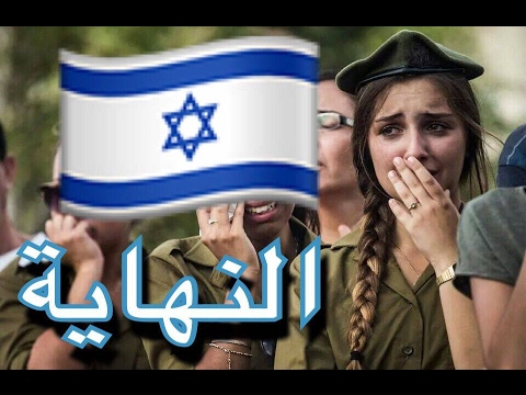 سورة الأسراء في القرأن تثبت بأن نهاية اسرائيل قريباً جداً وهذا هو الدليل ...!!! سبحانك يا الله