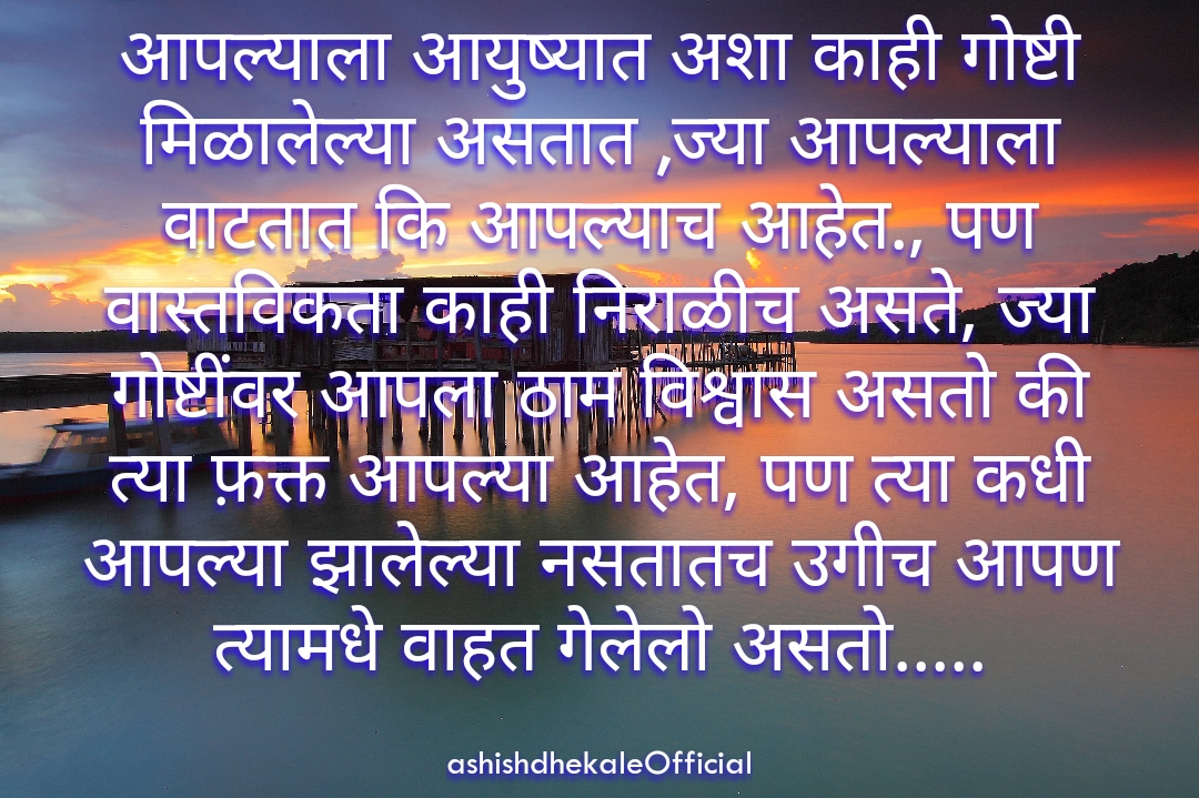 Image of: Motivational Quotes Heartbreak Quotes Heartbreak Quotes Marathi Heart Touching Quotes Heart Touching Quotes In Marathi Ashishdhekaleofficial Sad Quotes Ashishdhekaleofficial