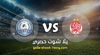 نتيجة مباراة الوداد الرياضي ونهضة الزمامرة اليوم الاحد  بتاريخ 05-01-2020 الدوري المغربي