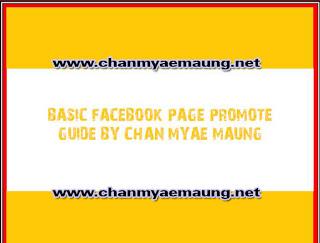 ✿ Facebook Page Boost လုပ္နည္းလမ္းညႊန္ (ေရးသားသူ- ခ်မ္းေျမ့ေမာင္) ✿