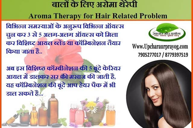 बालों के लिए अरोमा थेरेपी-  Aroma Therapy for Hair Related Problem