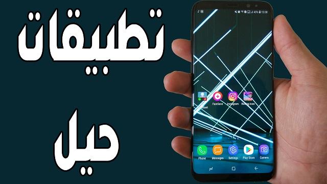 4 تطبيقات و حيل سوف تعجبك كثيرا على هواتف الأندرويد