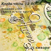 http://magicscrapspb.blogspot.ru/2016/12/12.html