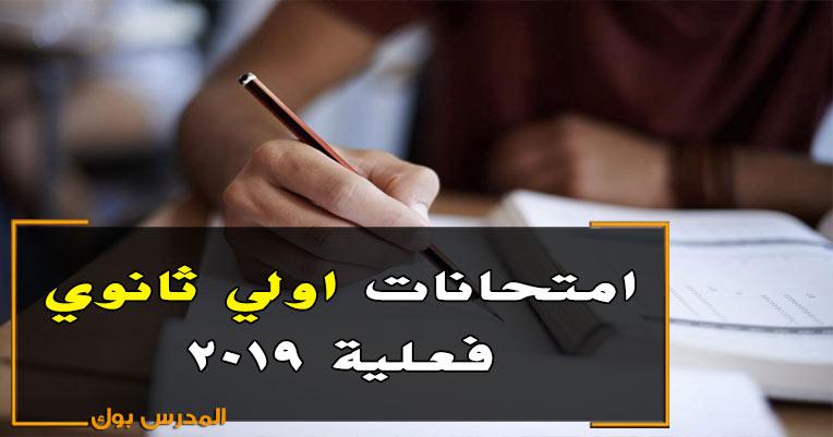 امتحانات اولي ثانوي عام فعلية 2019 جميع المواد عربي ودين وحاسب وفلسفة وتربية وطنية حمل من هنا
