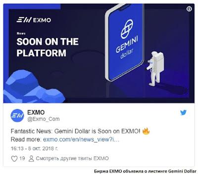 Биржа EXMO объявила о листинге Gemini Dollar
