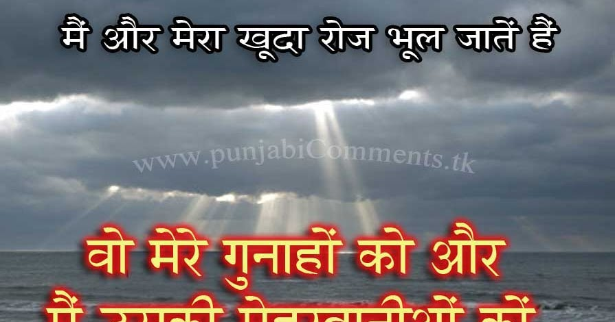 Punjabi Graphics and Punjabi Photos : MOTIVATIONAL HINDI ...