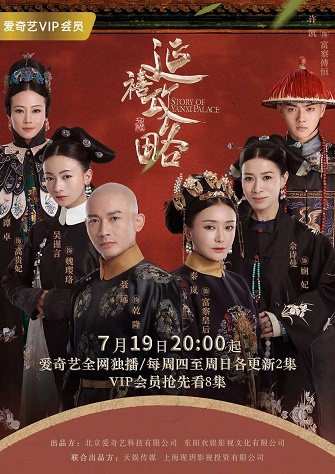 Diên Hi Công Lược - Story of Yanxi Palace