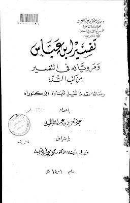 تفسير ابن عباس ومروياته في التفسير من كتب السنه  - عبد العزيز بن عبد الله الحميد