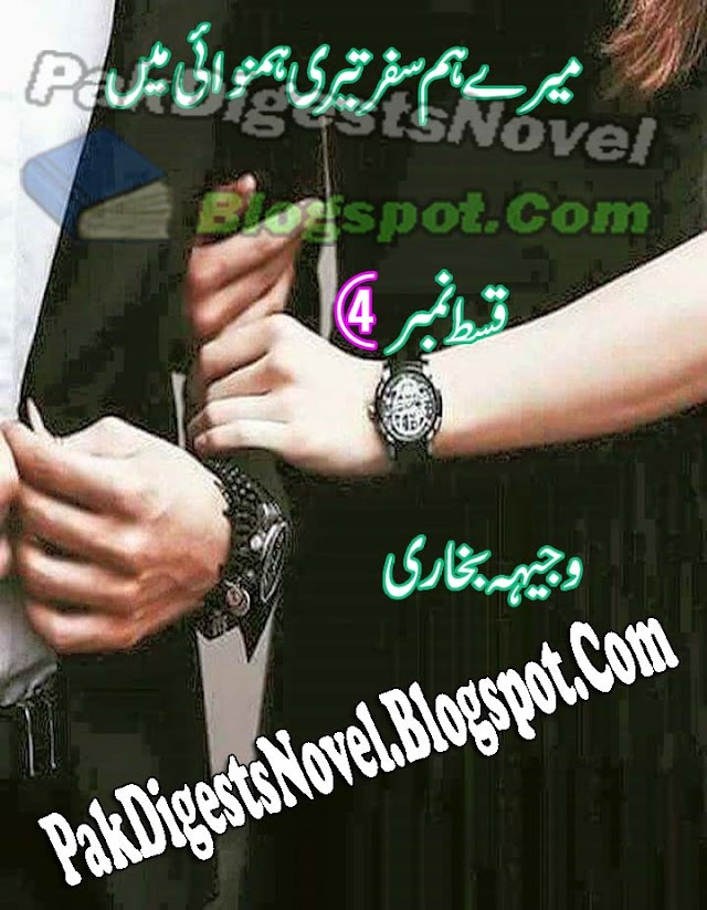 Mere Humsafar Teri Humnawaai Mein Episode 4 Novel By Wajeeha Bukhari Pdf Free Download