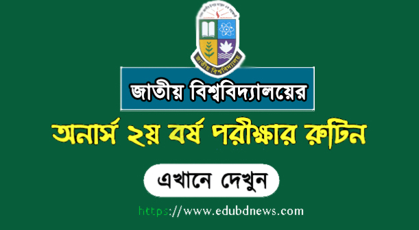 National University Honours 2nd Year Exam Revised Routine Download 2018
