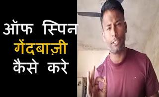 ऑफ स्पिन कैसे करे | Off spin Bowling Tips In Hindi || tennis cricket || coaching
