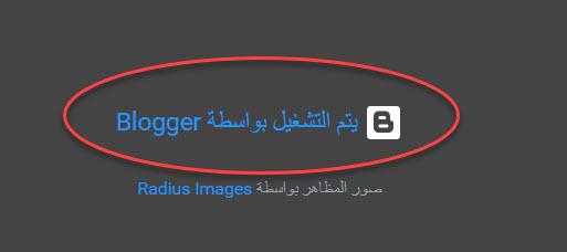حذف أداة الاسناد يتم التشغيل بواسطة Blogger