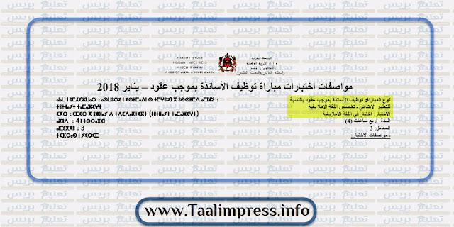توصيفات اختبارات مباريات التوظيف بموجب عقود ابتدائي - اختبار اللغة الأمازيغية
