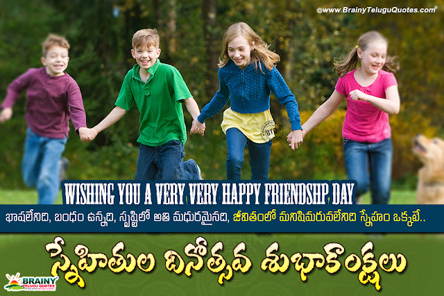 Friendship Day Thoughts in Telugu, Free Online Friendship Day Quotes Wallpapers
