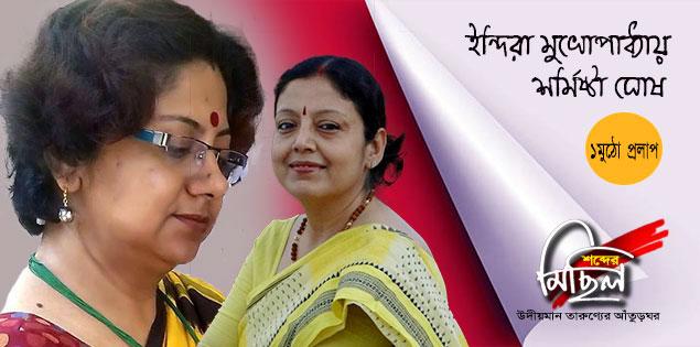 শ্রীমতি ইন্দিরা মুখোপাধ্যায়