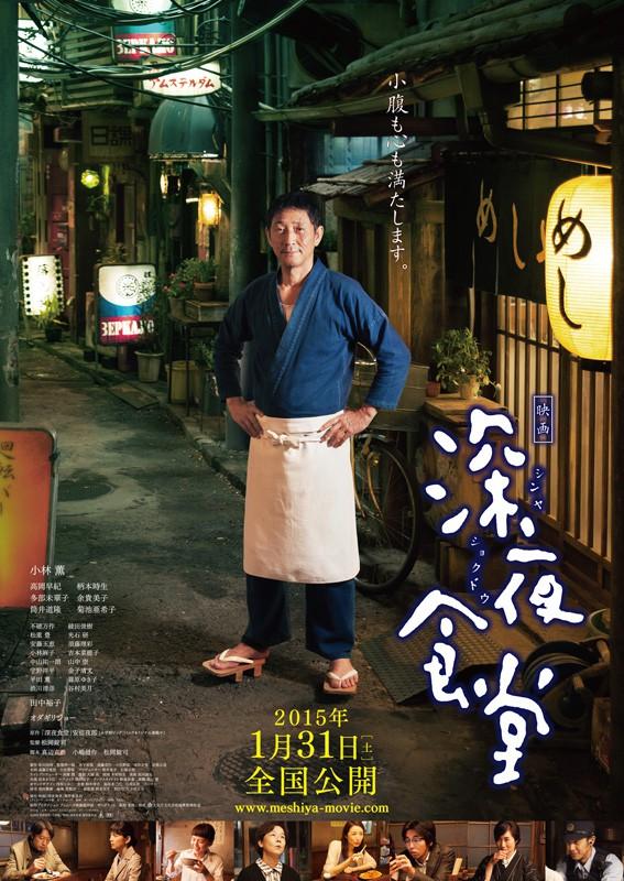 Sinopsis FIlm Jepang 2015: Midnight Diner / Shinya Shokudo / 深夜食堂