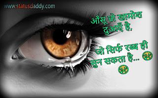 hindi,status,image,love,sad