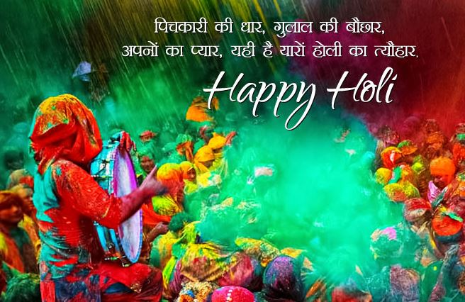 holi greetings images - Best Shayari images of holi 50+
