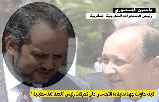 كيف حاولت جهة أمنية ما التجسس على تحركات رئيس اللجنة الفلسطينية ؟