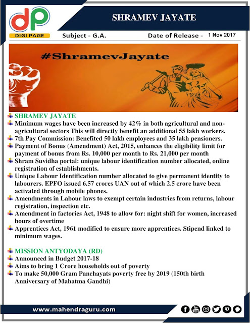 DP   IBPS RRB PO Mains Special : Shramev Jayate    01 - Nov - 2017