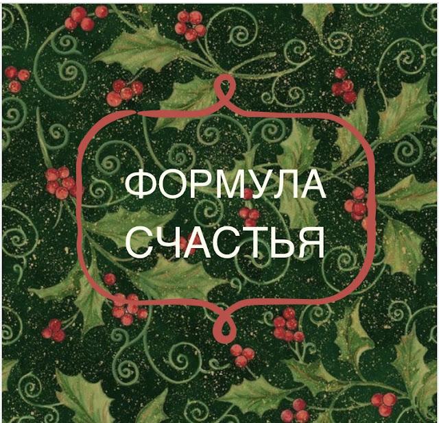 http://www.slavaperunov.org/video/video-webinar/355-webinar-video-20181218-formula-schastya