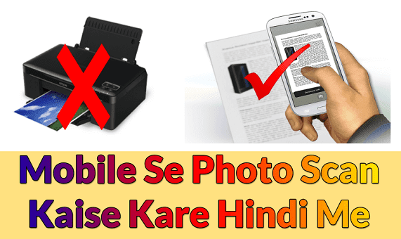android-phone-se-photo-scan-kaise-kare