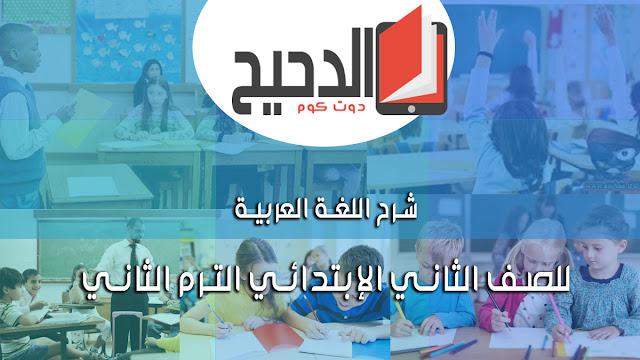 اللغة العربية للصف الثاني الإبتدائي الترم الثاني