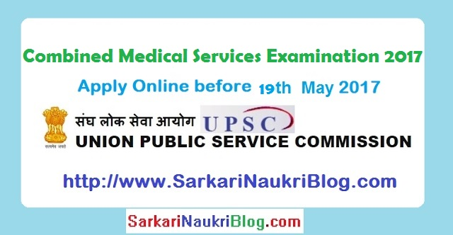 UPSC-Combined-Medical-Services-Examination-2017