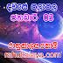රාහු කාලය | ලග්න පලාපල 2020 | Rahu Kalaya 2020 |2020-01-03