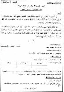 امتحان الفصل الاول في مادة اللغة العربية الجيل الثاني للسنة الرابعة ابتدائي