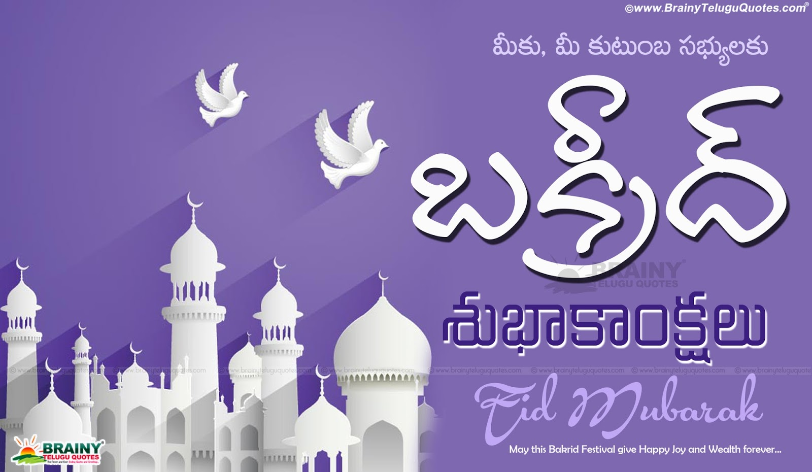 Happy Bakrid Festival Telugu Wishes Quotes For Friends And Family