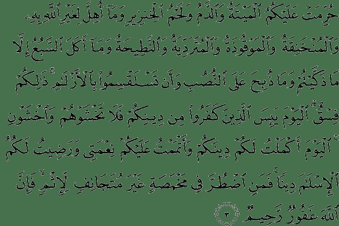 Berikut Lafal QS. Al-Ma'idah Ayat 3