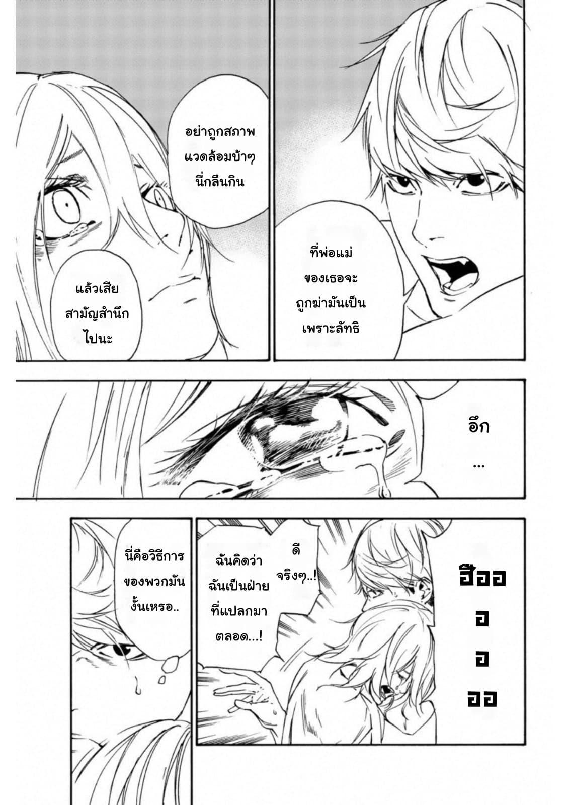 อ่านการ์ตูน Zetsubou no Rakuen ตอนที่ 11 หน้าที่ 10