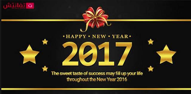 صور الاحتفال بالعام الجديد 2017
