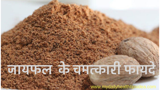 Health Benefit Of Nutmeg In Hindi
