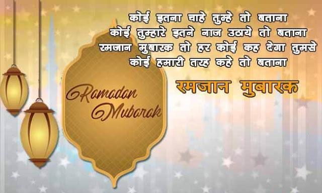 Ramadan Ramzan Mubarak Wishes, SMS, Status