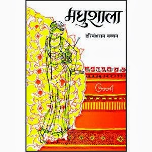 Madhushala In Hindi Pdf