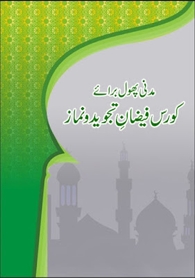 Madani Phool – Faizan-e-Tajweed-o-Namaz Course pdf in Urdu