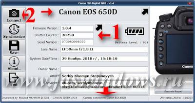 Программа Canon Eos Digital Info v1.4 чтобы узнать пробег фотоаппарата canon.