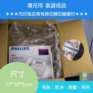 氣墊成品,氣袋成品,充好氣的緩衝材料,適合用於紙箱內填充緩衝使用