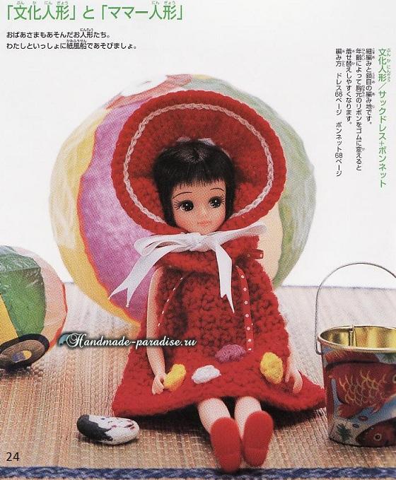Вязаная одежда для кукол. Японский журнал со схемами (14)