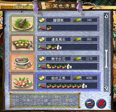 百鬼夜宴繁體中文+流程攻略+密技+物品資料下載,主題劇情豐富的餐廳經營遊戲!