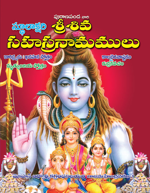 శివ సహస్రనామాలు | Siva Sahasranamaalu | GRANTHANIDHI | MOHANPUBLICATIONS | bhaktipustakalu