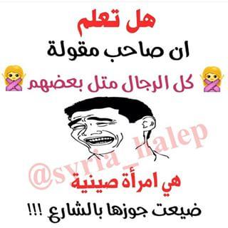 يوميات محشش عربي - صور مضحكة 2018 عن المزطولين