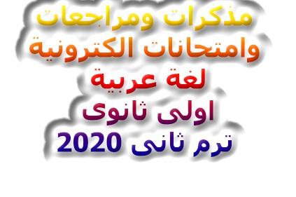 مذكرات ومراجعات وامتحانات الكترونية لغة عربية اولى ثانوى ترم ثانى 2020- موقع مدرستى