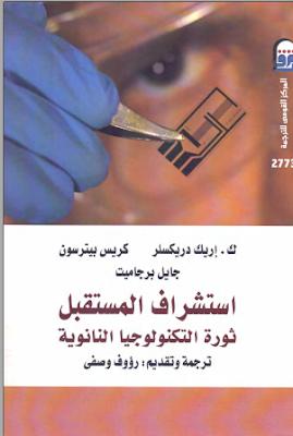 تحميل كتاب ثورة التكنولوجيا النانوية واستشراف المستقبل pdf برابط مباشر