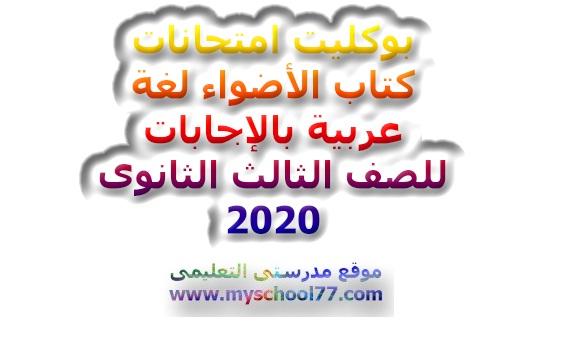 بوكليت الاضواء عربى ثانوية عامة 2020 - موقع مدرستى